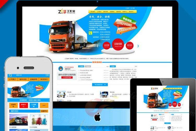 织梦模板 适合大气蓝色汽车物流运输企业网站源码带后台
