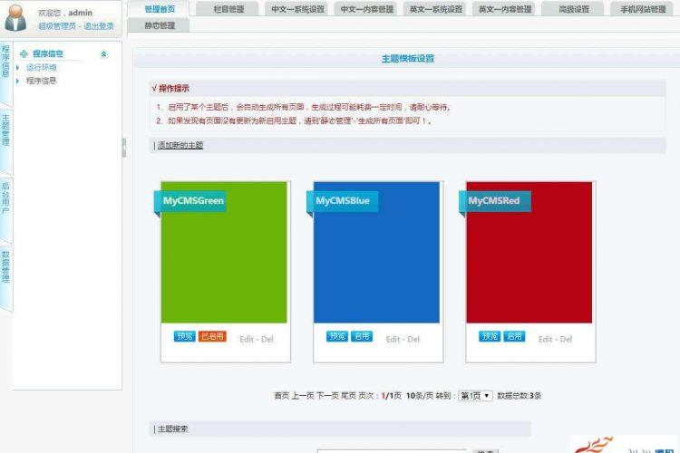【asp源码】网新中英文企业手机电脑一体化建站 v3.2