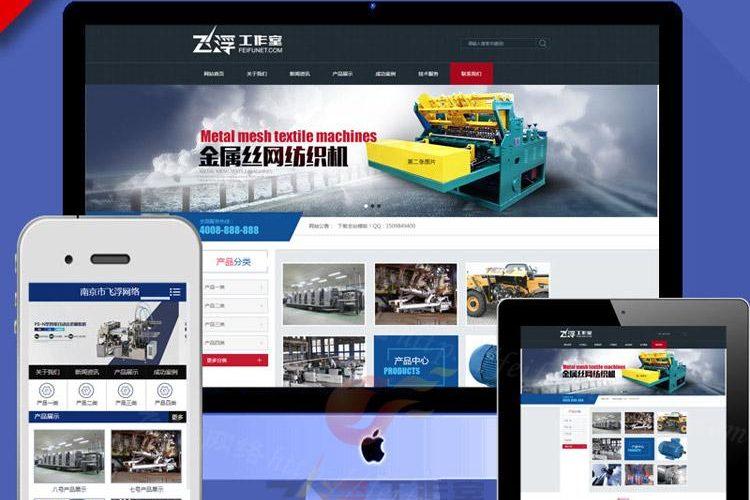 dede织梦模板 适合大气蓝色宽屏机械设备企业网站源码带手机版