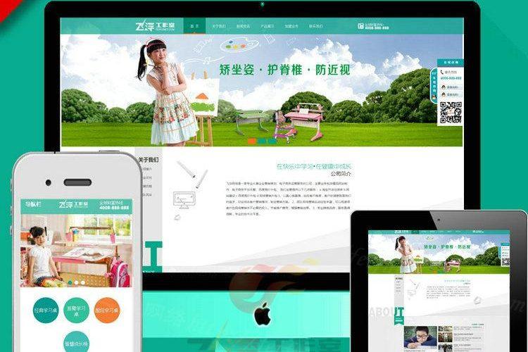 绿色织梦模板dede模板适合大气宽屏单页销售企业网站源码带手机版