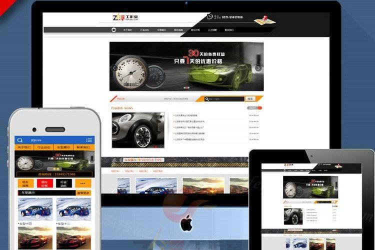织梦手机模板 dede模板 适合汽车销售4S店网站源码带后台 dedecms