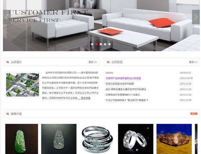 【asp源码】外贸双语企业网站管理系统 v19.1