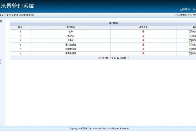 【asp源码】校无忧通讯录管理系统 v1.4