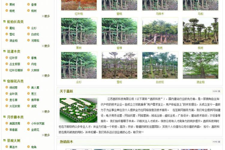 【asp源码】XYCMS园林苗圃企业建站系统 v3.9