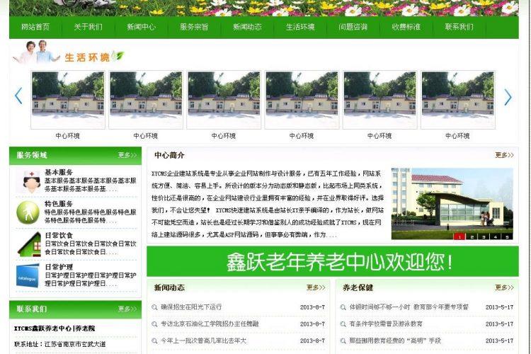【asp源码】XYCMS养老院建站系统 v3.4