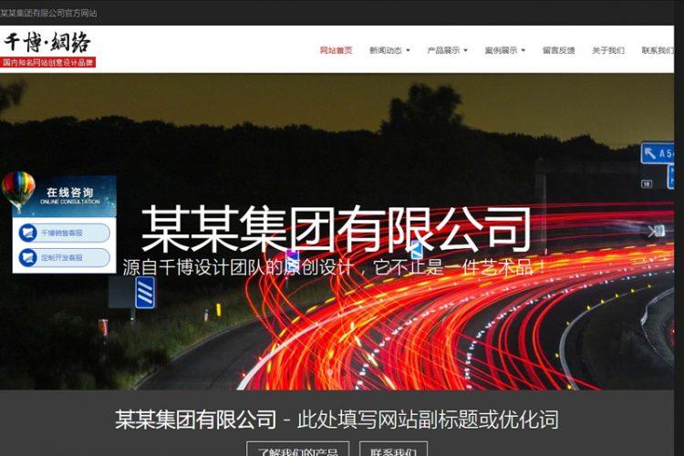 【asp源码】网新企业网站管理系统(蓝色) v8.8