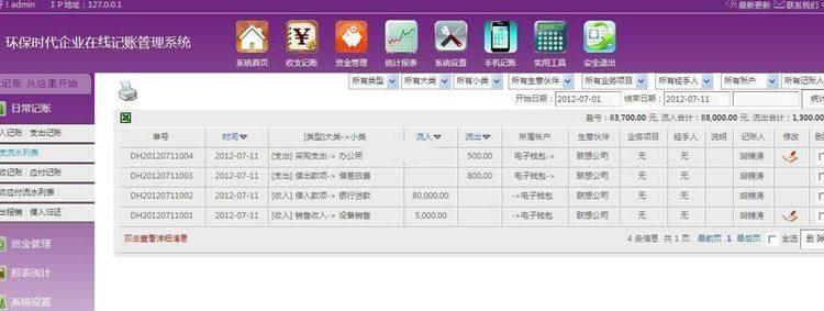 【asp源码】企业在线记账管理系统 v6.08 build20190221