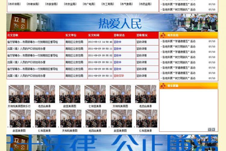 【asp源码】智睿政府网站管理系统 v9.9.2