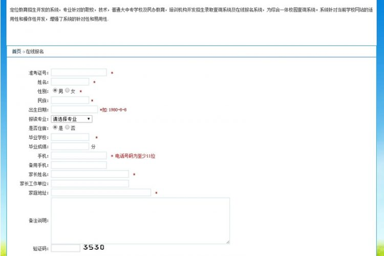 【asp源码】智睿录取查询报名系统 v9.6.0