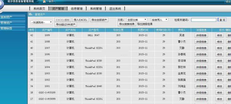 【asp源码】天兴资产管理系统(支持二维码标签打印) v2.0