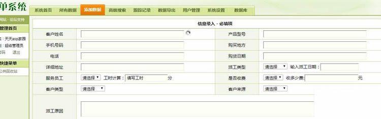 【asp源码】天天售后服务开单系统 v1.0