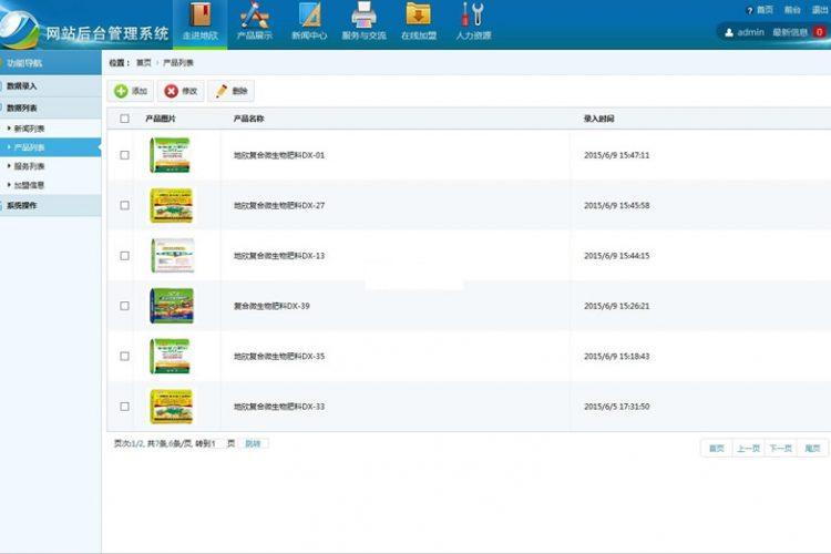 【asp源码】大气生物有机肥网站企业公司源码 v1.0