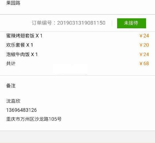 【asp源码】天天在线订餐系统 v1.3