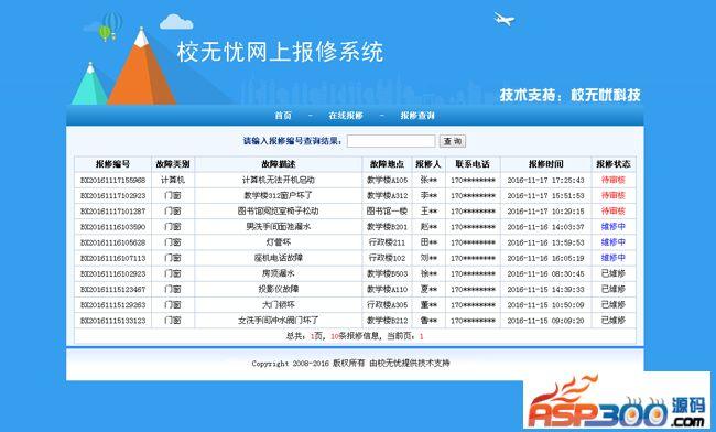 【asp源码】校无忧网上报修系统 v1.4