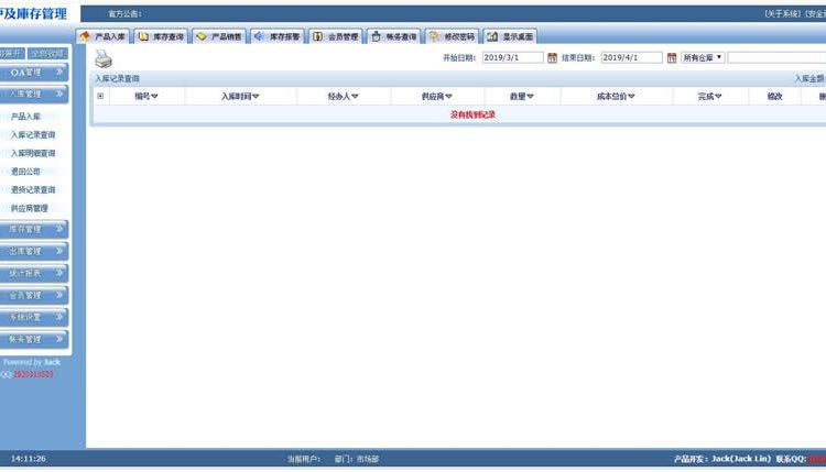 【asp源码】企业ERP进销存OA v1.1