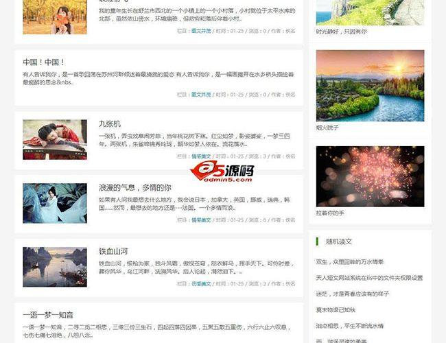 【asp源码】天人短文网站系统(带手机版)v4.56