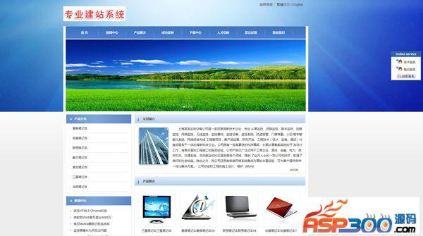 【asp源码】网展中英企业网站系统蓝色风格v8.0
