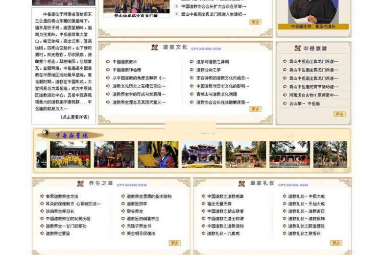 【asp源码】sdcms灰色寺院道教佛教网站源码v1.0