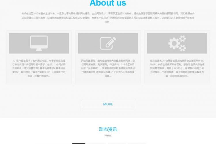 【asp源码】启点在线(KCMS)网站管理系统v2.0.4