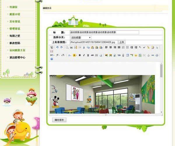 【asp源码】安信幼儿园建站系统(多班级管理版)v9.04.10