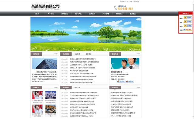 【asp源码】科美企业手机电脑建站系统高级版v6.1