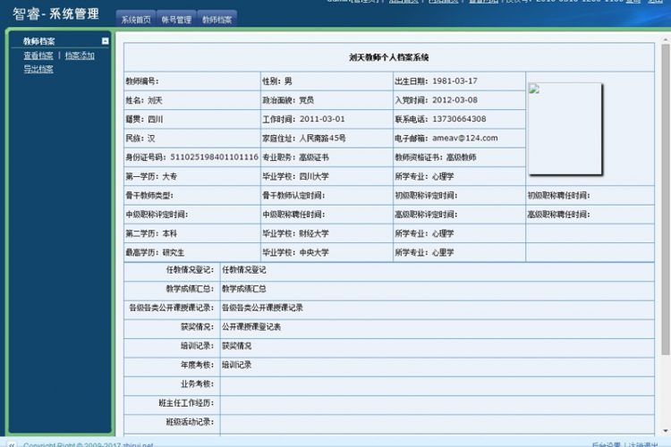 【asp源码】智睿教师档案管理系统v6.9.0