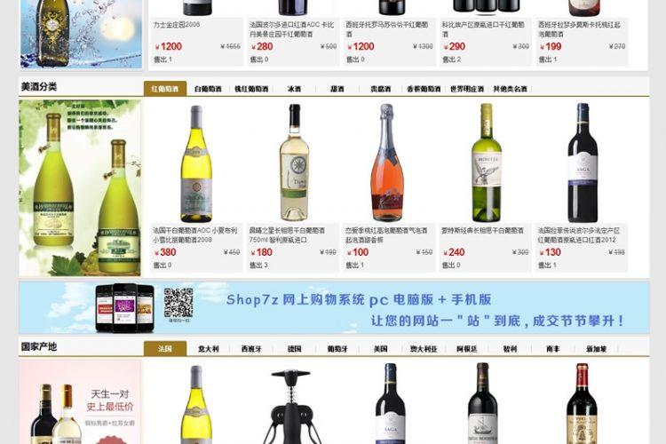 【asp源码】Shop7z网上购物系统旗舰版v4.3