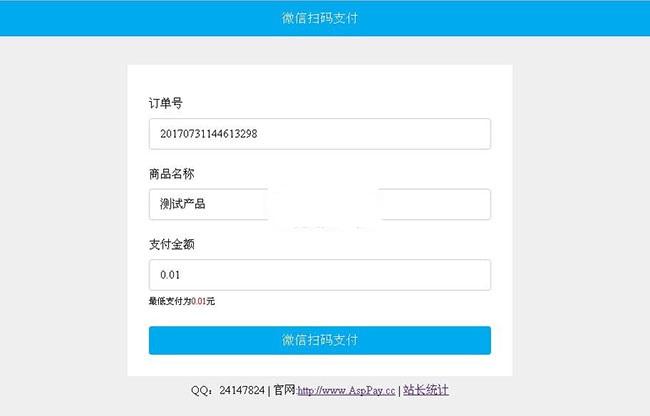 【asp源码】Asp微信支付接口v4.1