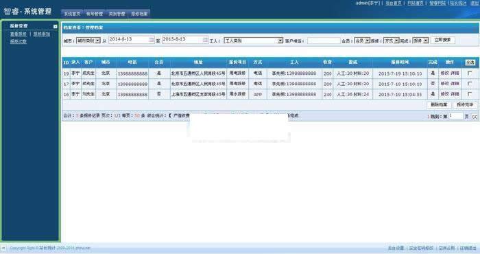 【asp源码】智睿报修管理系统v4.2.0