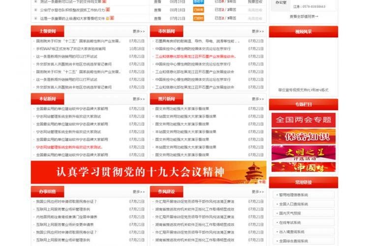【asp源码】政府门户网站管理系统宽频版v19.4