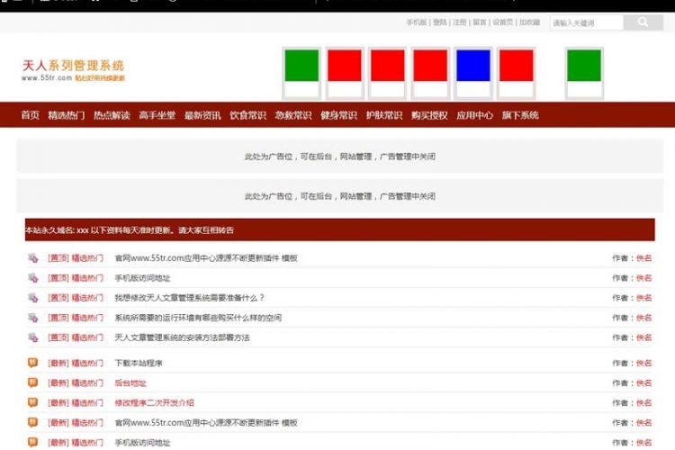 【asp源码】响应式图文资料列表系统(带手机)v4.63