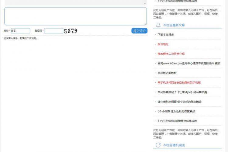 【asp源码】FE内容付费系统响应式(带手机版)%20v4.49