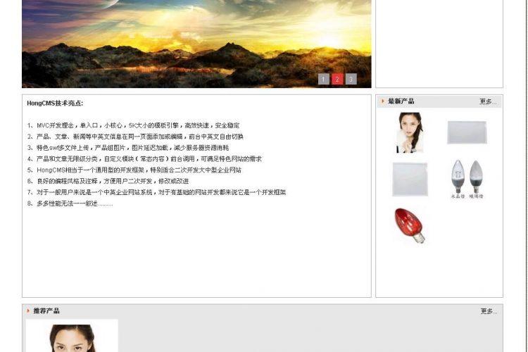 HongCMS中英文网站系统 v4.0.0_php源码