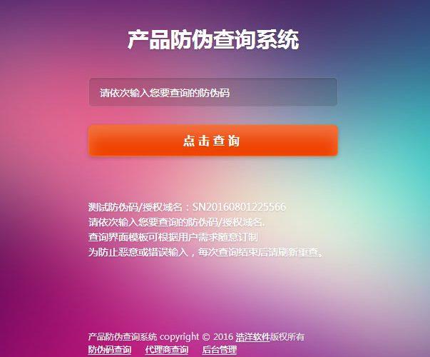 SE代理防伪授权查询系统 v1.3_php源码