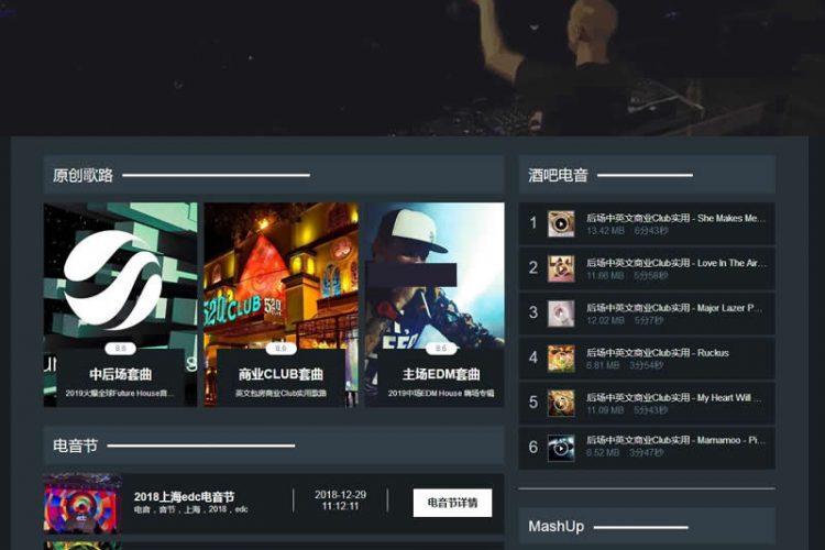 数易DJ舞曲音乐管理系统 v1.0_php源码