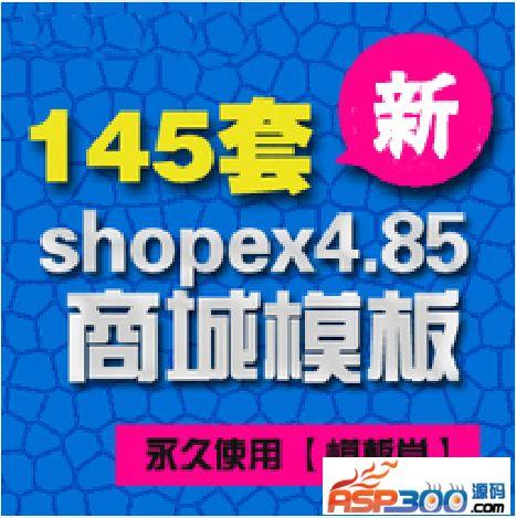 SHOPEX快递物流单号查询插件 v8.2_php源码
