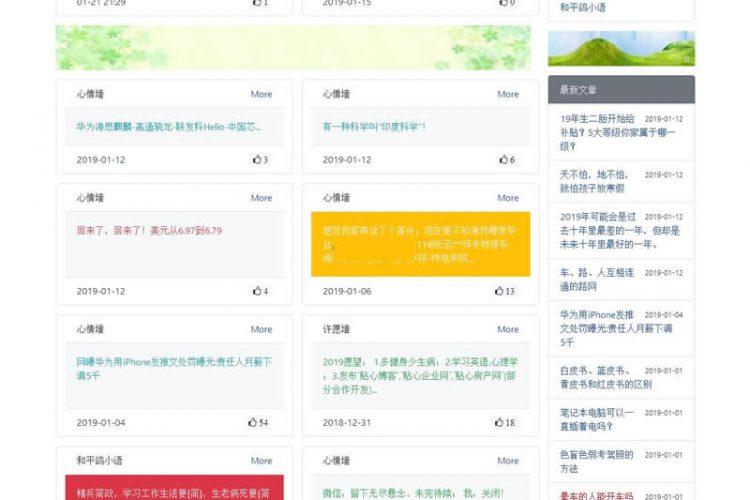 贴心博客(Imblog) v4.5_php源码