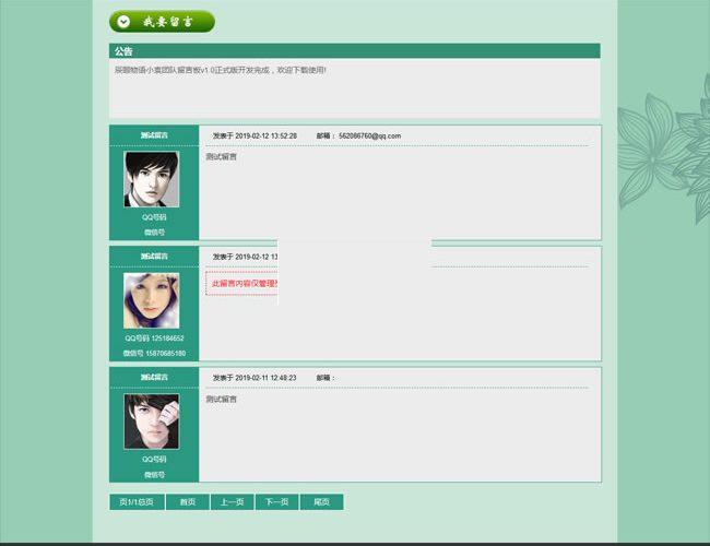 辰颐物语小袁团队留言板 v1.0_php源码