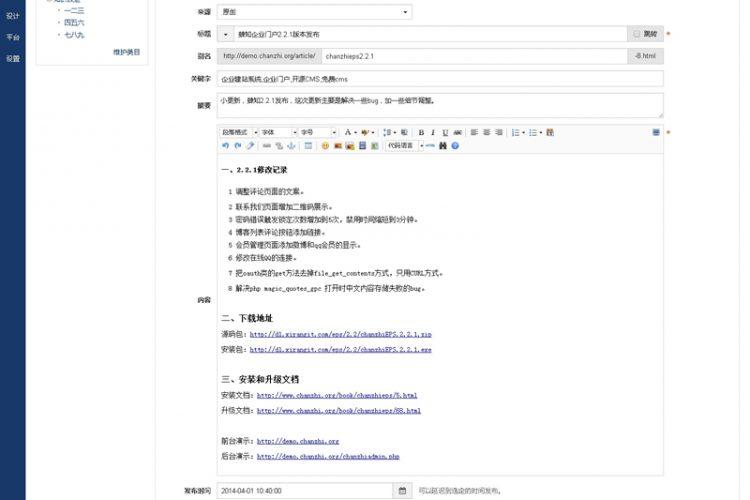 蝉知企业门户系统 v7.7_php源码