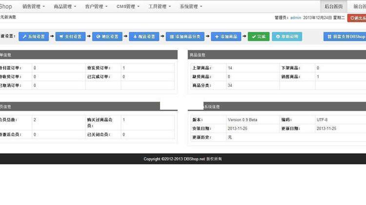 DBShop开源电子商务网店系统 v1.3 Release 20190309_php源码