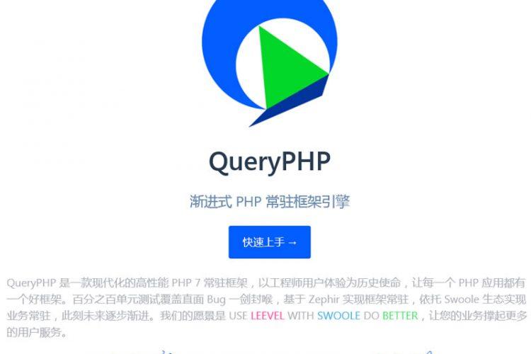 QueryPHP渐进式PHP常驻框架引擎 v1.0.0-alpha.3_php源码