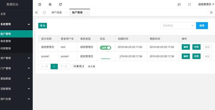 引客来网络贷款超市分销系统v1.0_php源码