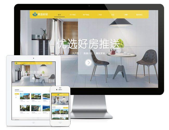 易优房屋租售置业公司网站管理系统 v5.3_php源码