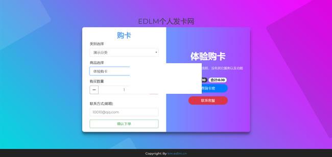 EDLM全新个人发卡网 2019 v3.5_php源码