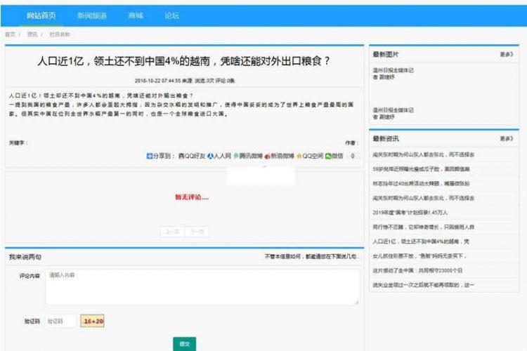 天目MVC网站管理系统Home版 T1.36正式版_php源码