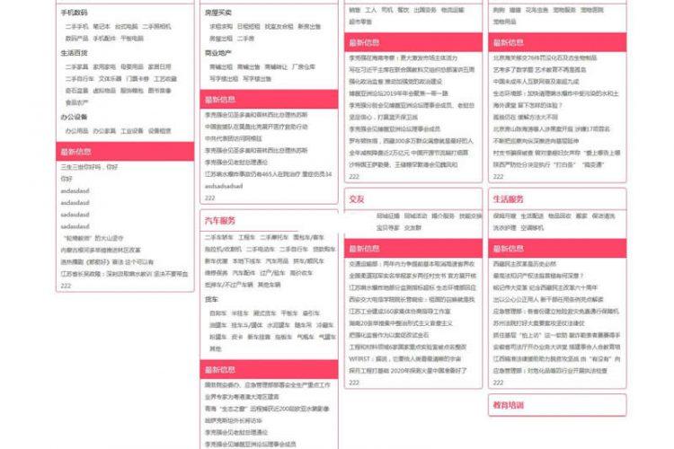 单城市生活分类信息系统 v1.0_php源码