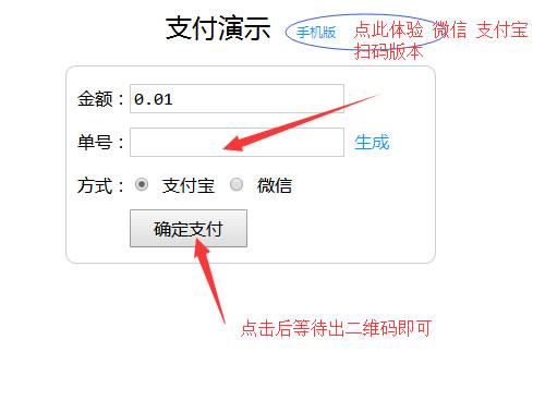 顶点支付宝免签微信免签即时到账源码 v0.2.8_php源码