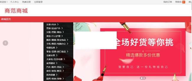 shangfan(商范商城) v1.0_php源码