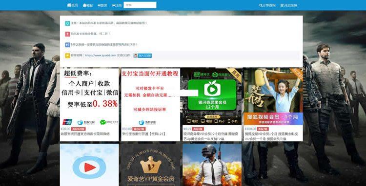 伯乐个人在线自动发卡网源码 v3.1_php源码