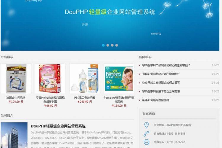 DouPHP轻量级企业网站管理系统(含小程序) v1.5 Release20190513_php源码